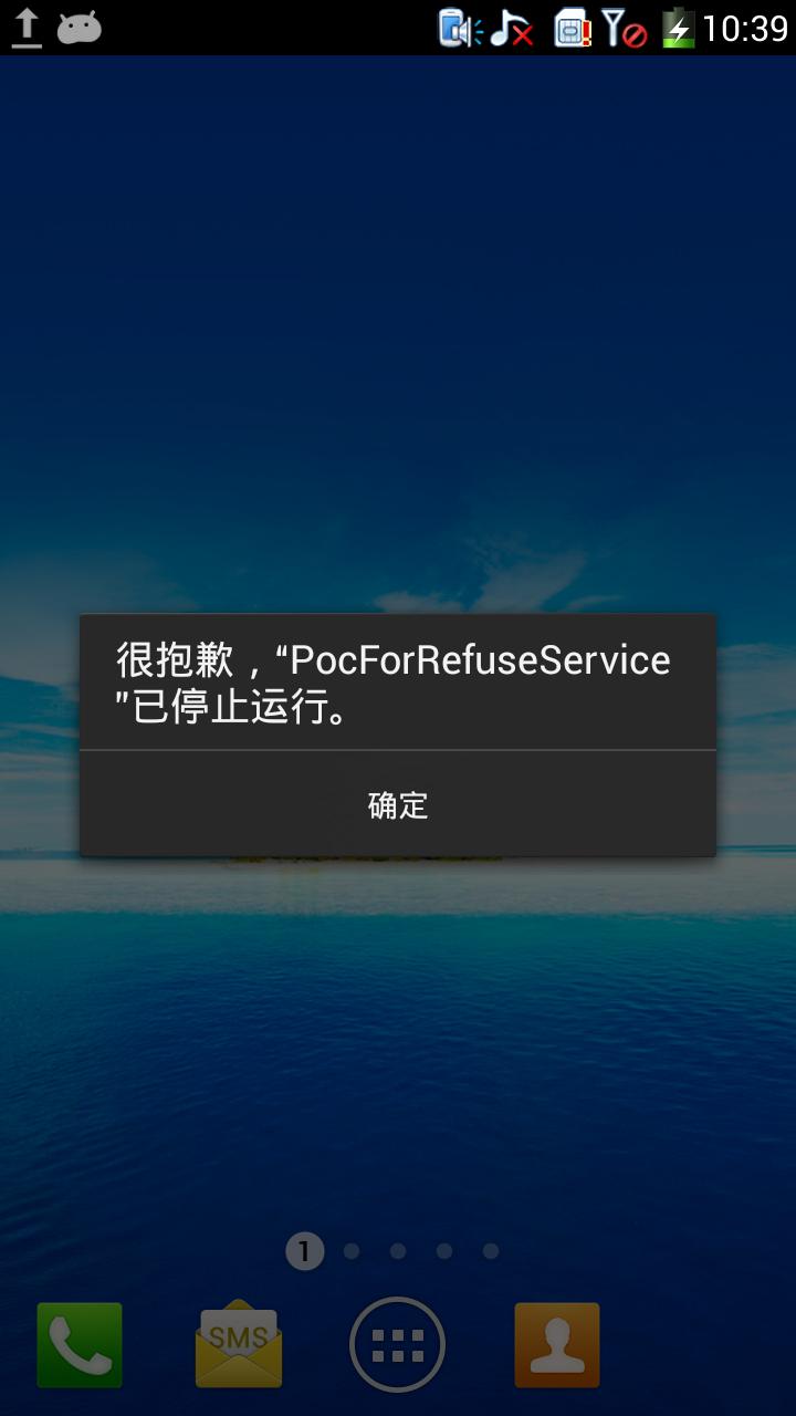 Android应用本地拒绝服务漏洞浅析